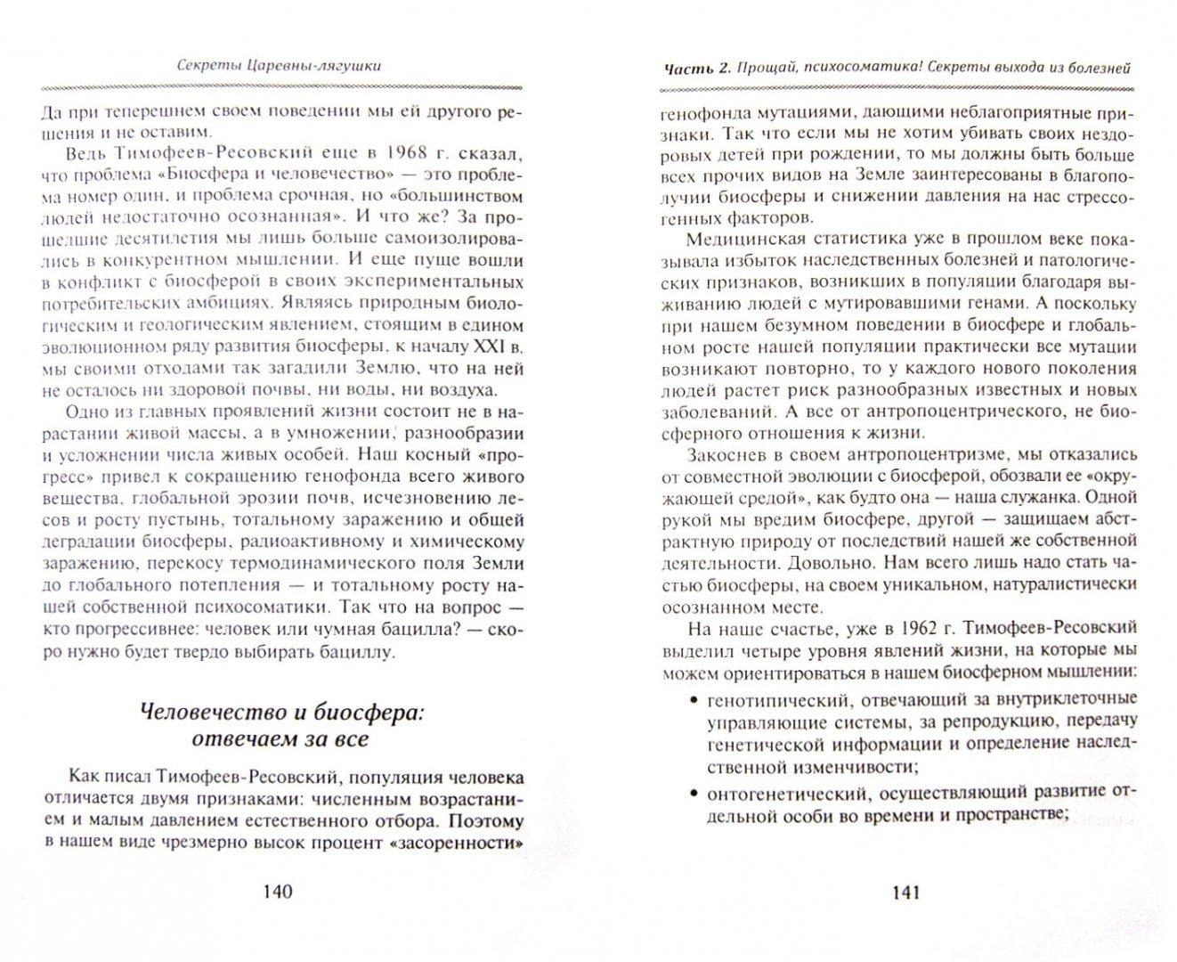 Иллюстрация 1 из 10 для Секреты Царевны-лягушки: биосферная терапия для человека и человечества - Наталья Гарбер | Лабиринт - книги. Источник: Лабиринт