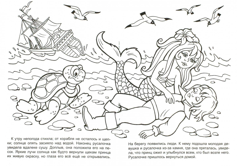 Сказка русалочка картинки раскраски