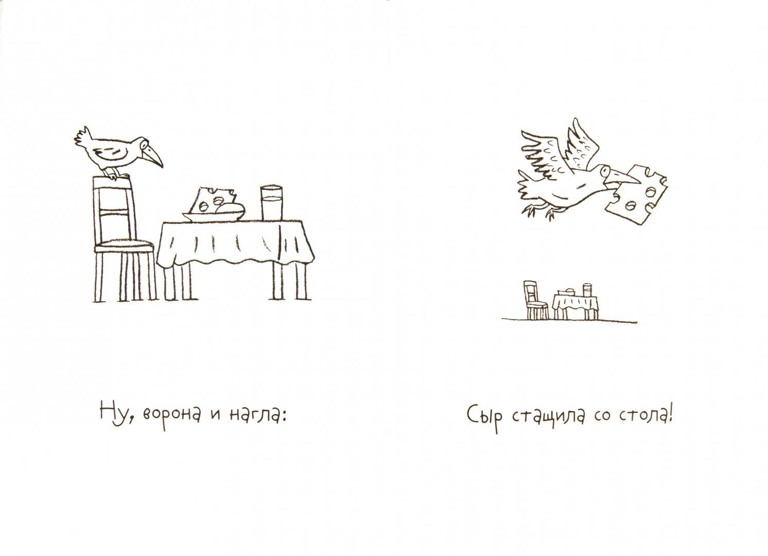 Иллюстрация 1 из 10 для Осенняя раскраска - Ротраут Бернер | Лабиринт - книги. Источник: Лабиринт