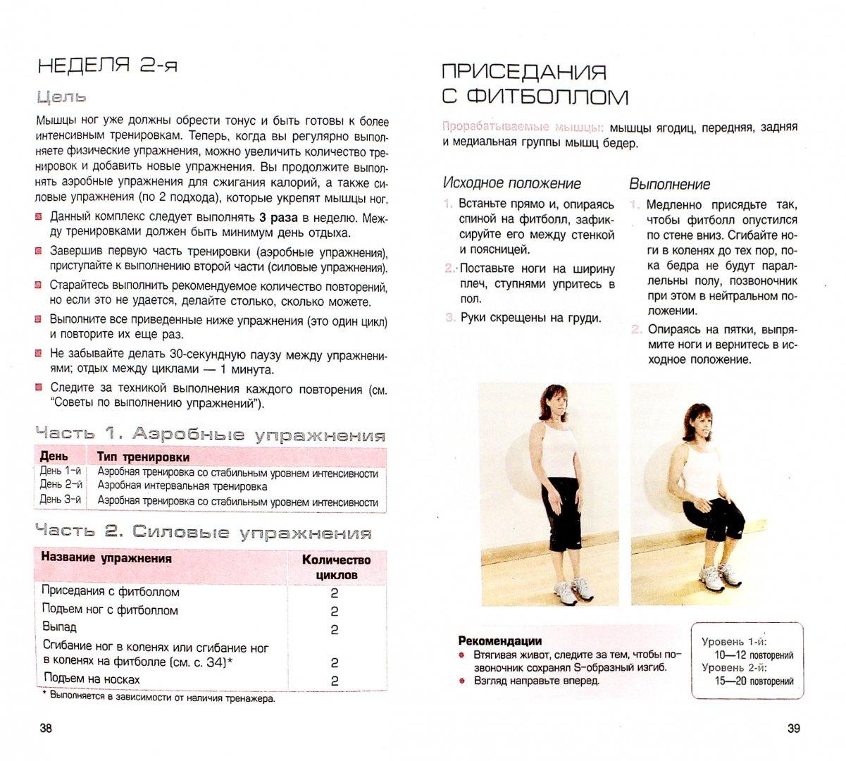 Иллюстрация 1 из 7 для Красивые ноги за 6 недель - Анита Бин | Лабиринт - книги. Источник: Лабиринт
