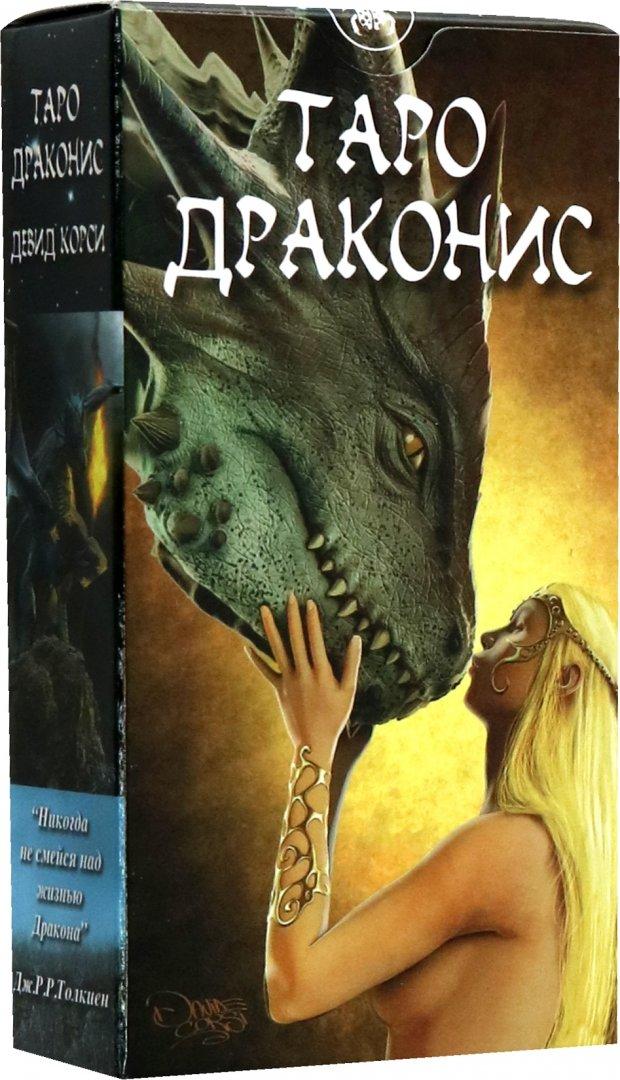 Иллюстрация 1 из 32 для Таро Драконис | Лабиринт - книги. Источник: Лабиринт