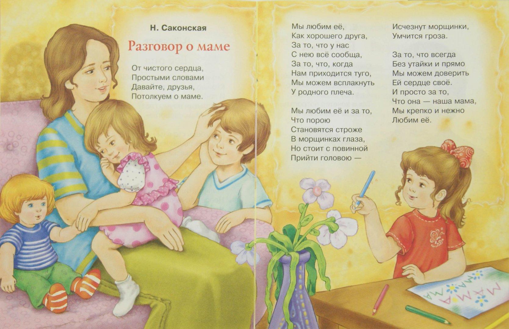 Продажа, детские стихи о маме короткие и красивые