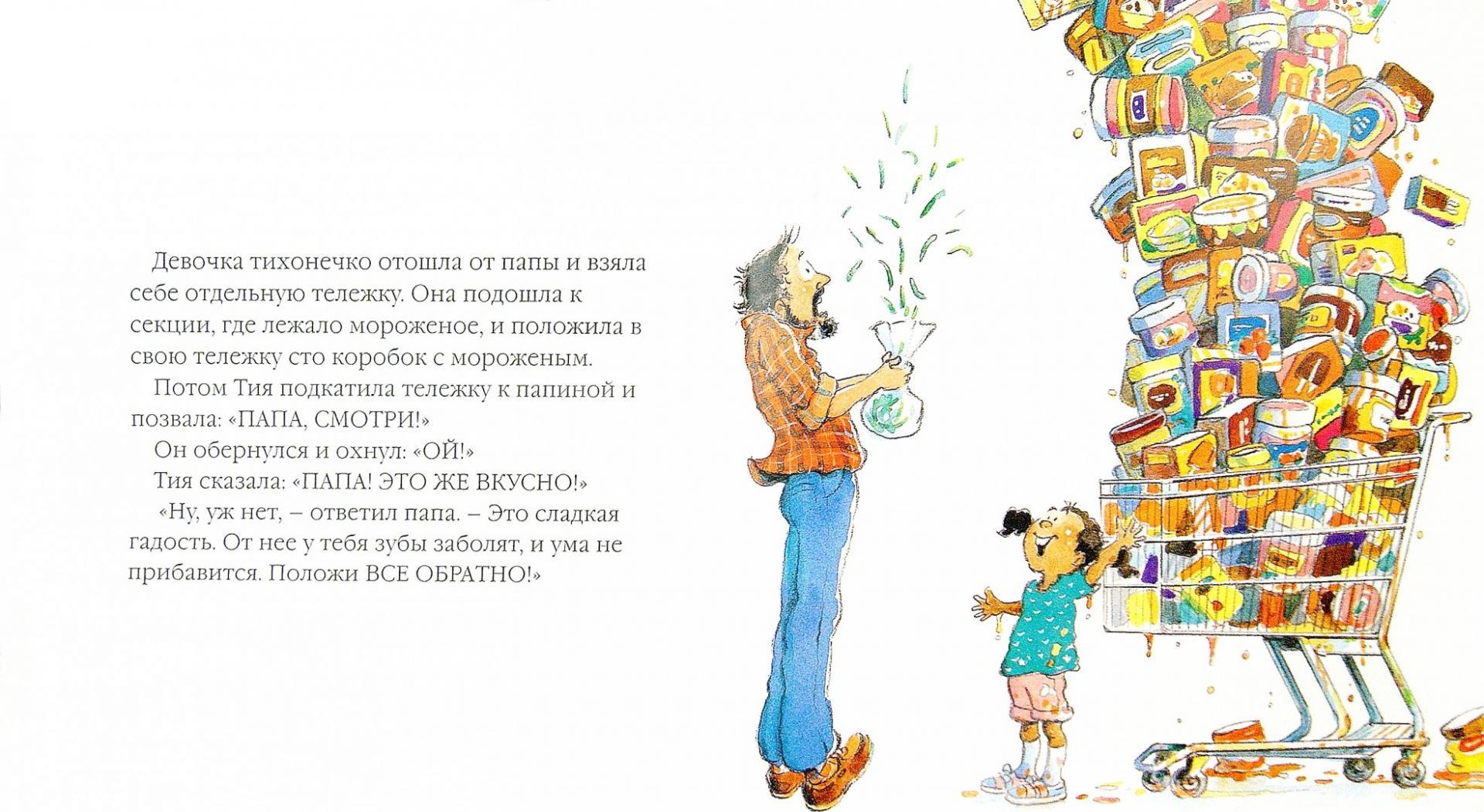 Иллюстрация 1 из 8 для Хоть что-то хорошенькое - Роберт Манч | Лабиринт - книги. Источник: Лабиринт