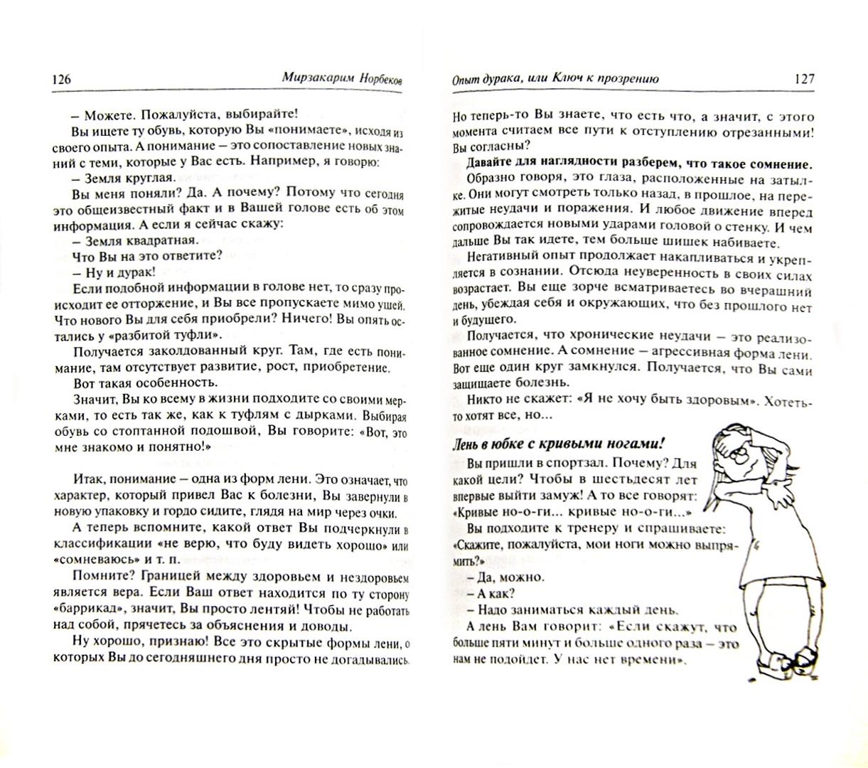 Иллюстрация 1 из 17 для Опыт дурака, или Ключ к прозрению. Как избавиться от очков. Здоровье на всю жизнь - Мирзакарим Норбеков | Лабиринт - книги. Источник: Лабиринт