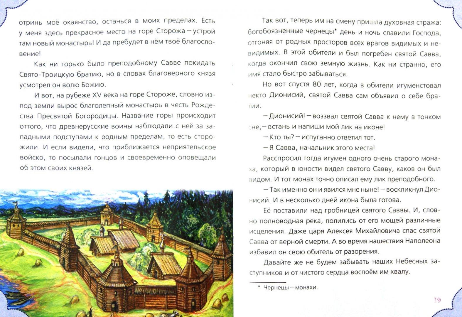 Иллюстрация 1 из 15 для Святой витязь - Сергей Фонов   Лабиринт - книги. Источник: Лабиринт