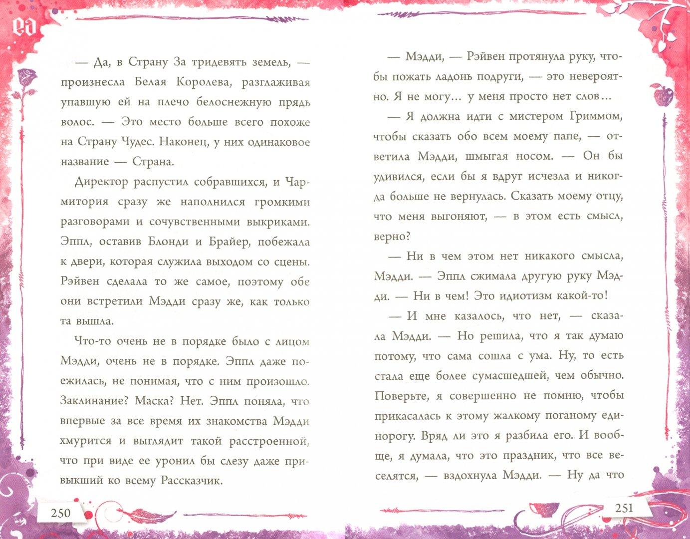 """Иллюстрация 1 из 22 для Школа """"Долго и счастливо"""". Кто на свете хуже всех? - Шеннон Хейл   Лабиринт - книги. Источник: Лабиринт"""