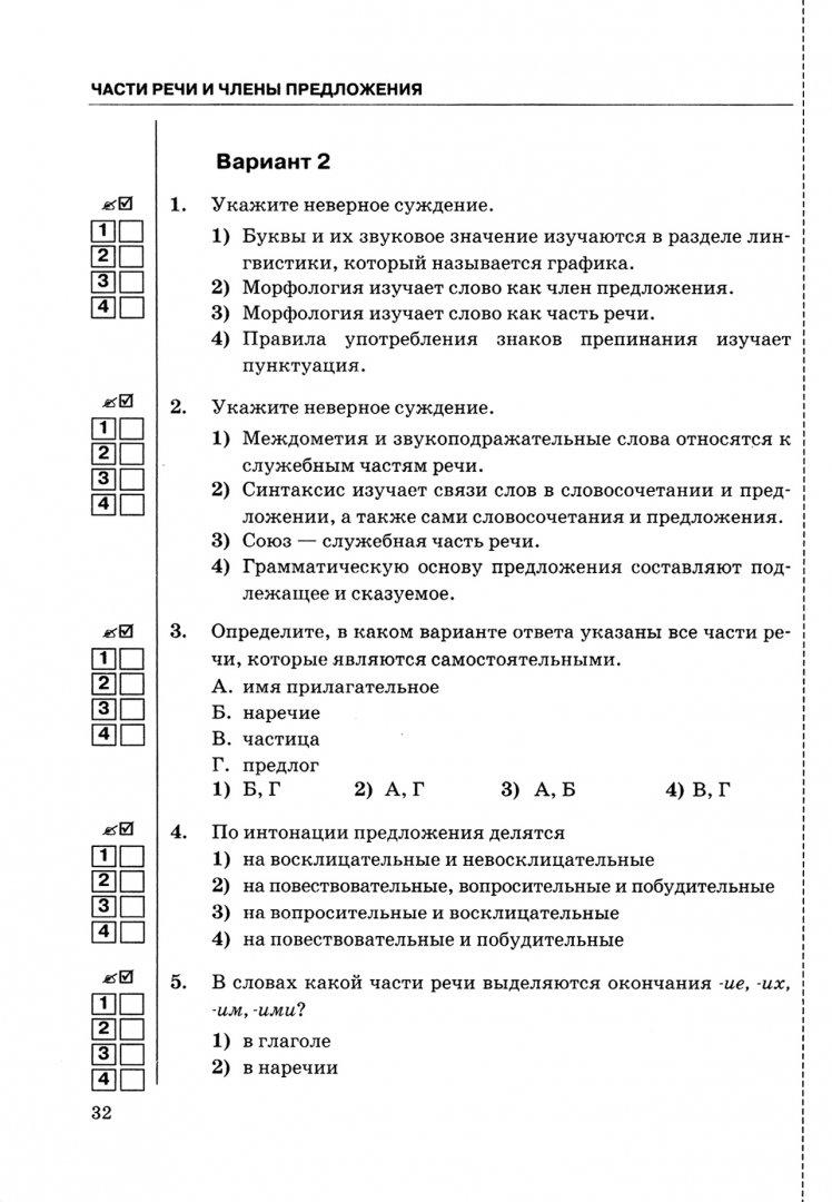Иллюстрация 1 из 16 для Русский язык. 6 класс. Тесты к учебнику М. М. Разумовской и других. ФГОС - Евгения Груздева | Лабиринт - книги. Источник: Лабиринт