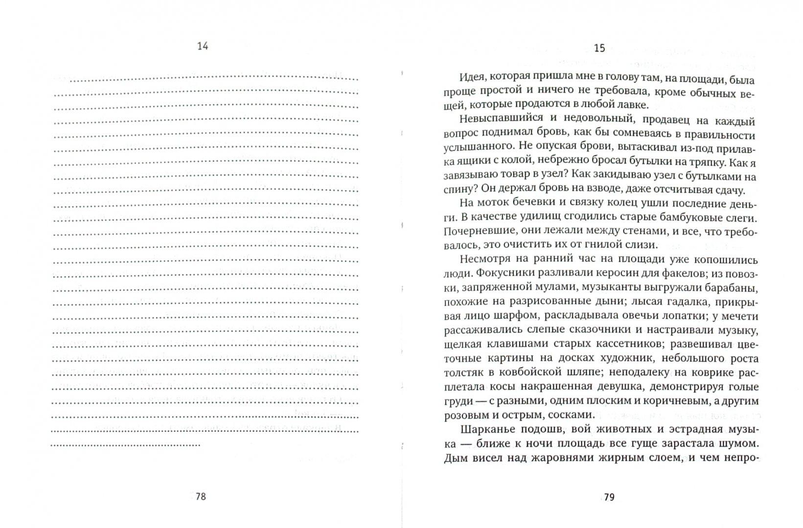 Иллюстрация 1 из 10 для Фес - Глеб Шульпяков   Лабиринт - книги. Источник: Лабиринт