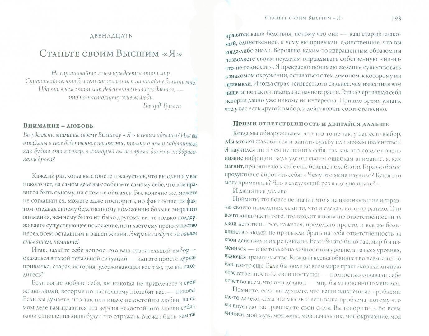 Иллюстрация 1 из 2 для Гармоничное Богатство: Секрет достижения истинного благополучия, успеха и благосостояния - Джеймс Рэй | Лабиринт - книги. Источник: Лабиринт