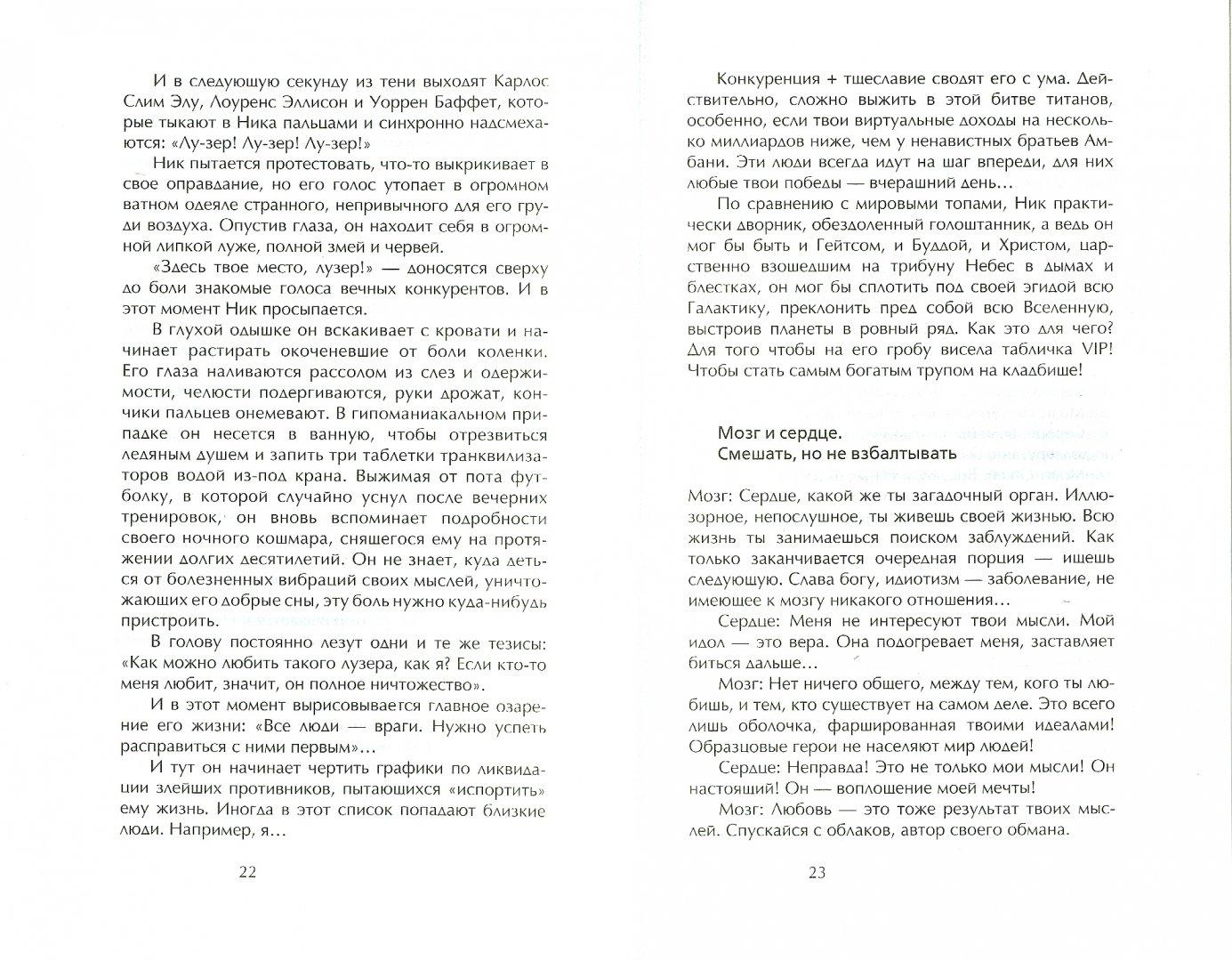 Иллюстрация 1 из 5 для Бисер - Яна Гривковская | Лабиринт - книги. Источник: Лабиринт