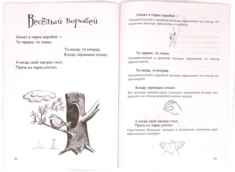 Иллюстрация 1 из 21 для Забавные животные. Пальчиковые игры для детей от 2 до 6 лет - Екатерина Савельева | Лабиринт - книги. Источник: Лабиринт