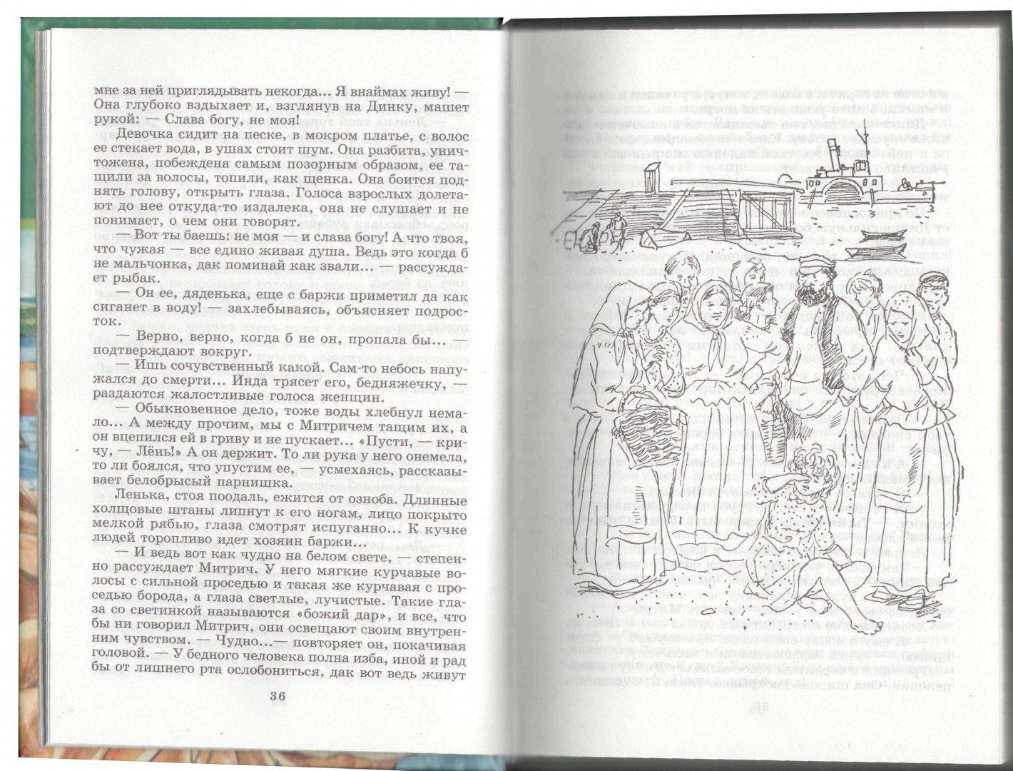 Иллюстрация 1 из 20 для Динка - Валентина Осеева | Лабиринт - книги. Источник: Лабиринт