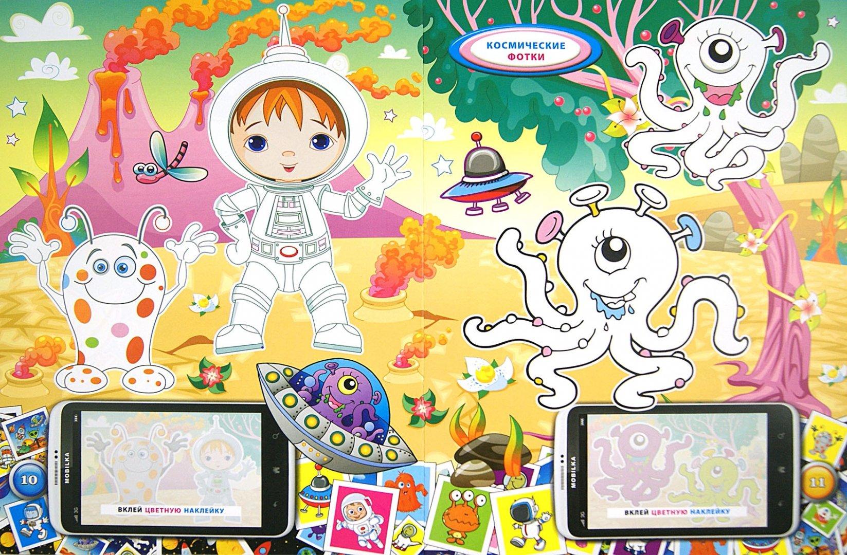 Иллюстрация 1 из 14 для Мобилка. Космические фотки: книжка-раскраска с наклейками | Лабиринт - книги. Источник: Лабиринт