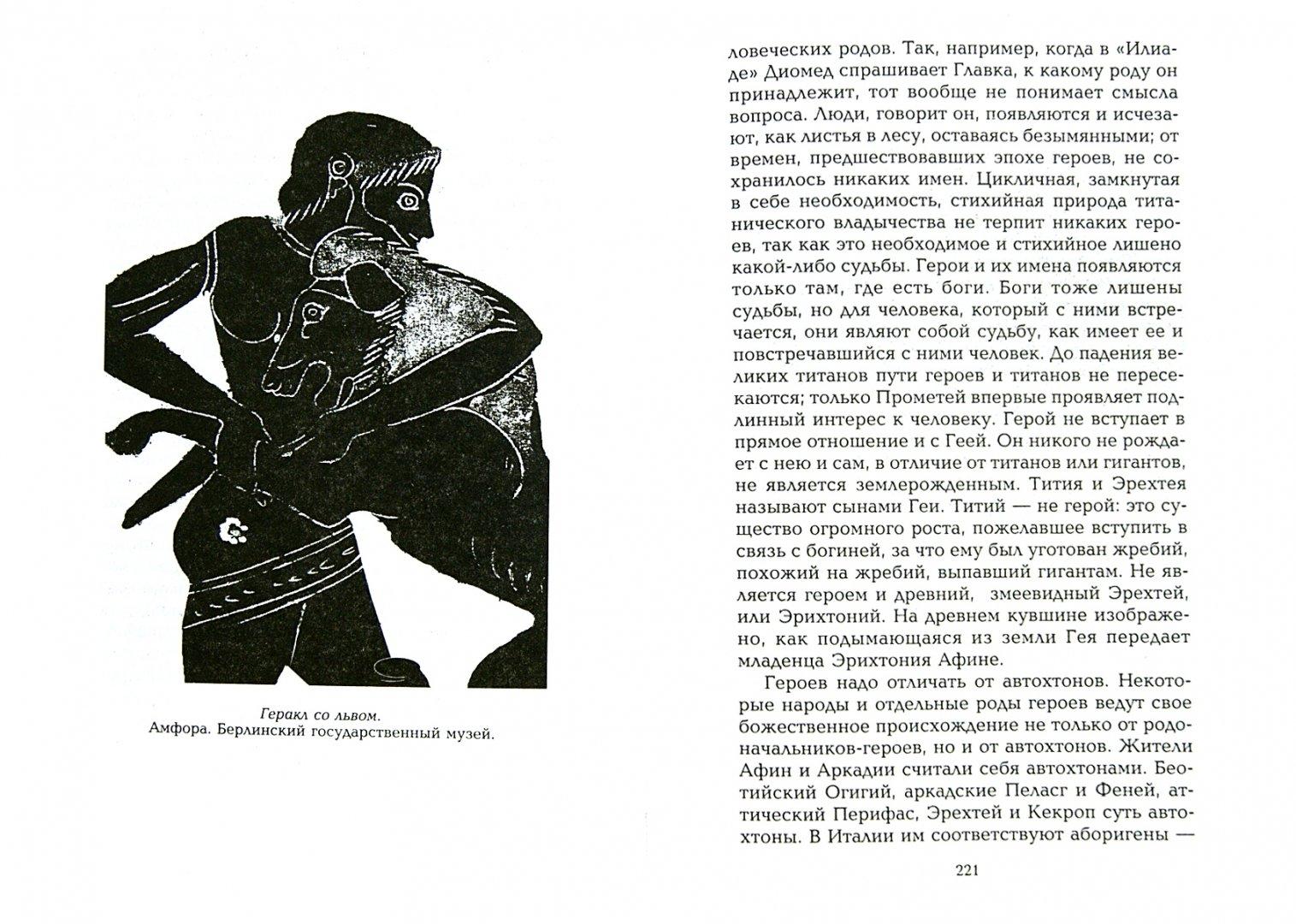 Иллюстрация 1 из 11 для Греческие мифы - Фридрих Юнгер | Лабиринт - книги. Источник: Лабиринт