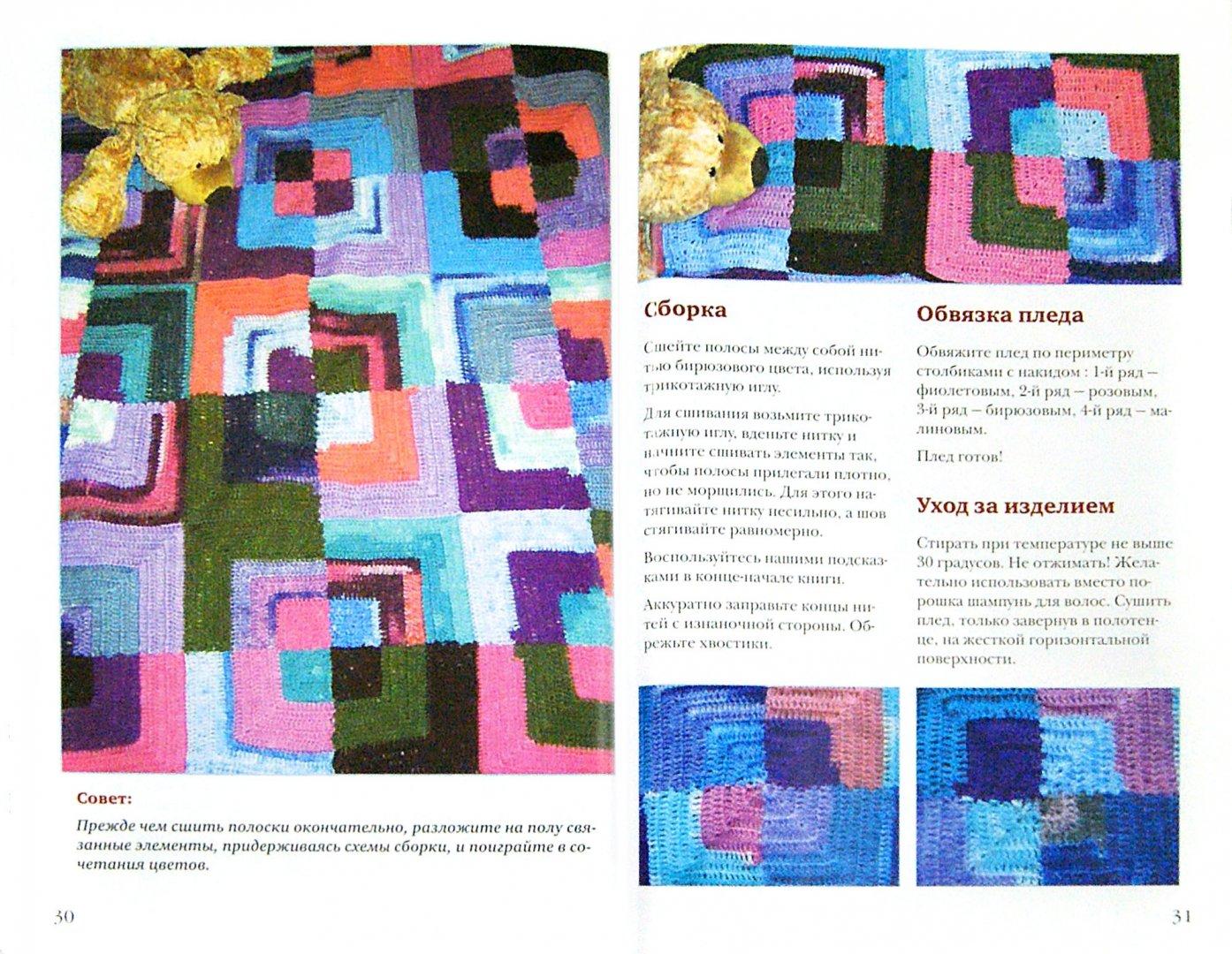 Иллюстрация 1 из 6 для Пледы и подушки своими руками - Вилата Вознесенская   Лабиринт - книги. Источник: Лабиринт