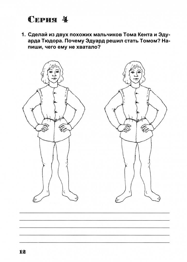 Иллюстрация 1 из 2 для Чтение. 4 класс. От мифа до фэнтези. Приключения с переменными - М. Полникова | Лабиринт - книги. Источник: Лабиринт