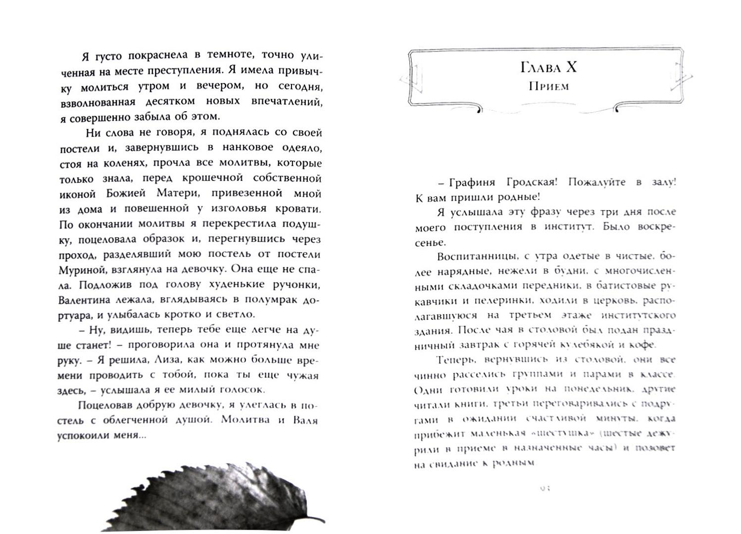Иллюстрация 1 из 22 для Некрасивая - Лидия Чарская | Лабиринт - книги. Источник: Лабиринт