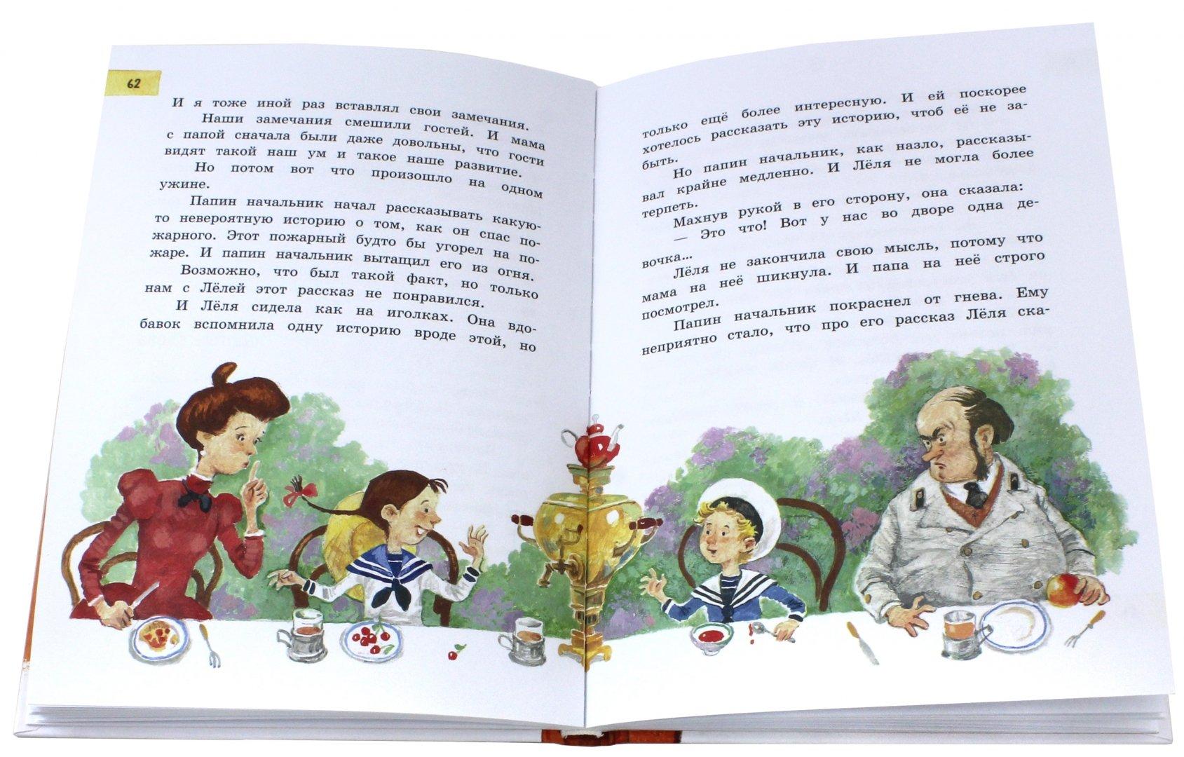 Иллюстрация 1 из 50 для Друзья-приятели. Леля, Минька и другие - Михаил Зощенко | Лабиринт - книги. Источник: Лабиринт