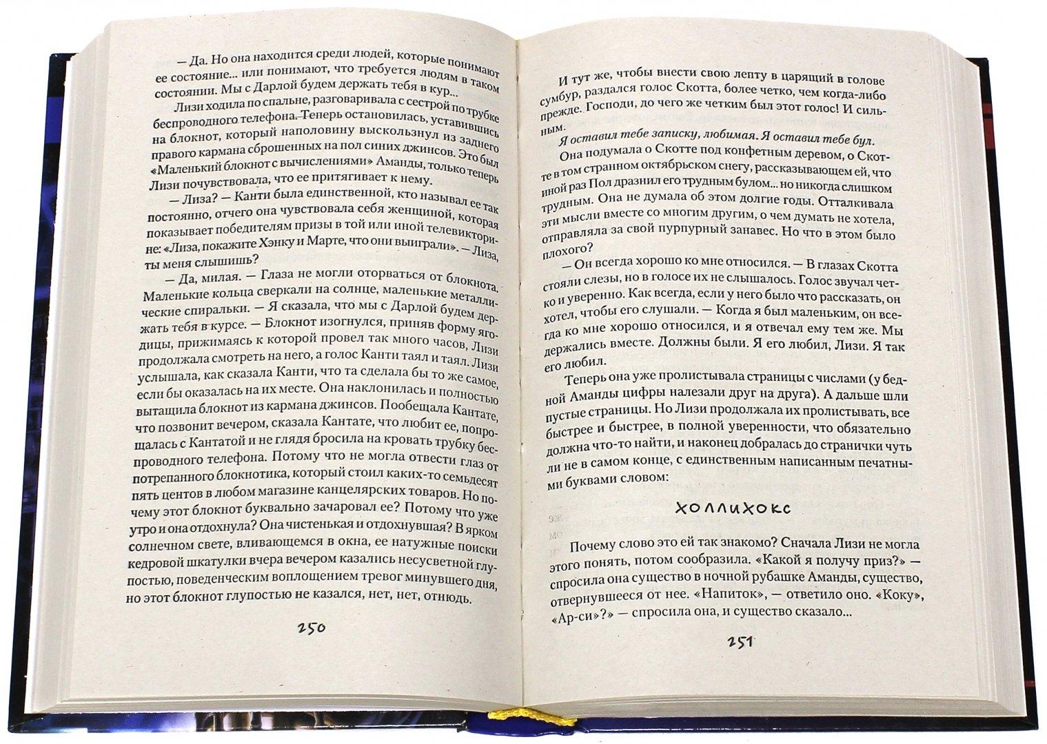 Иллюстрация 1 из 15 для История Лизи - Стивен Кинг | Лабиринт - книги. Источник: Лабиринт