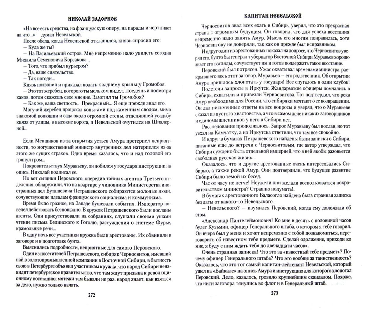 Иллюстрация 1 из 19 для Капитан Невельской - Николай Задорнов | Лабиринт - книги. Источник: Лабиринт