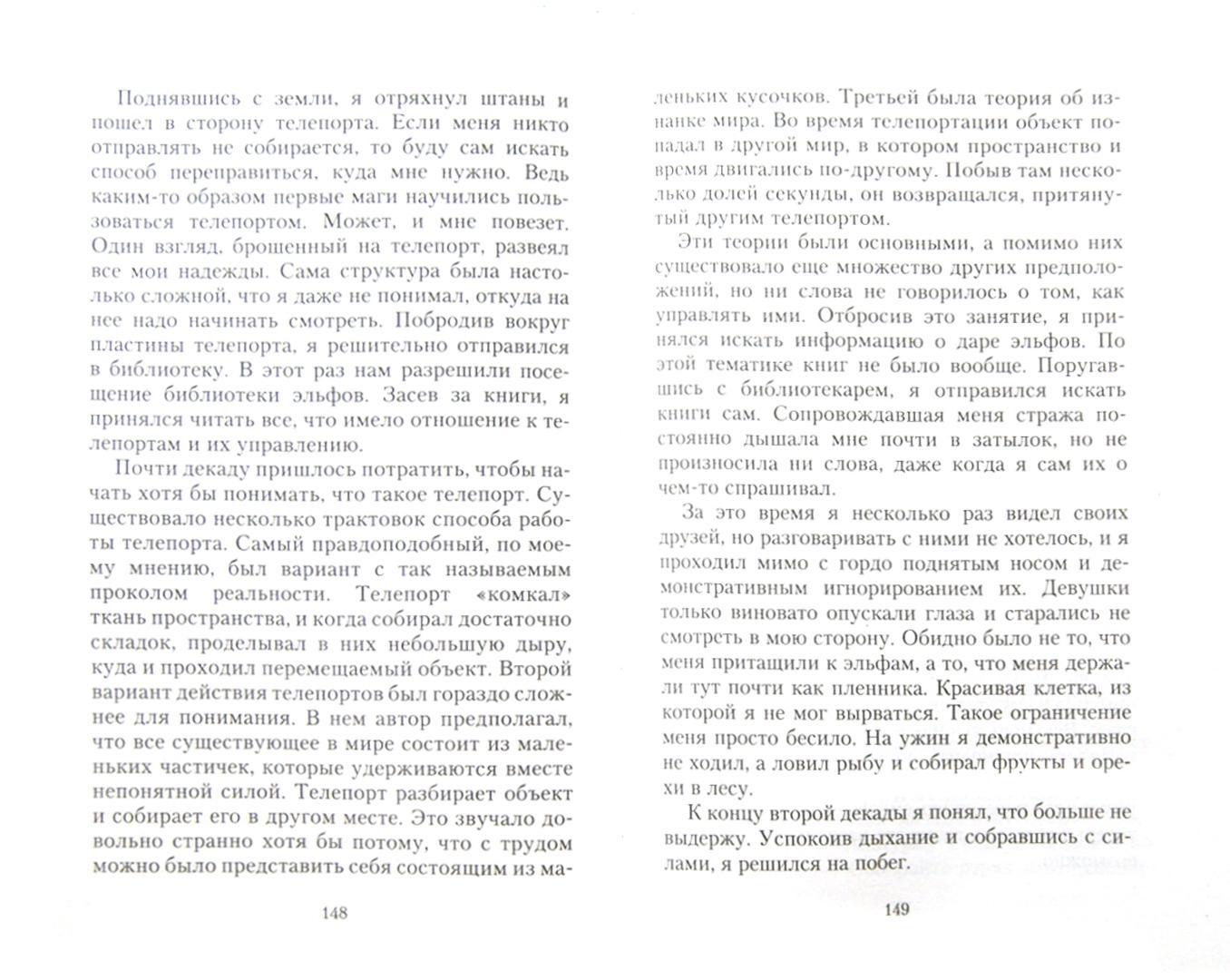 Иллюстрация 1 из 7 для Лорд Дарк 2. Ученик - Алексей Черненко | Лабиринт - книги. Источник: Лабиринт