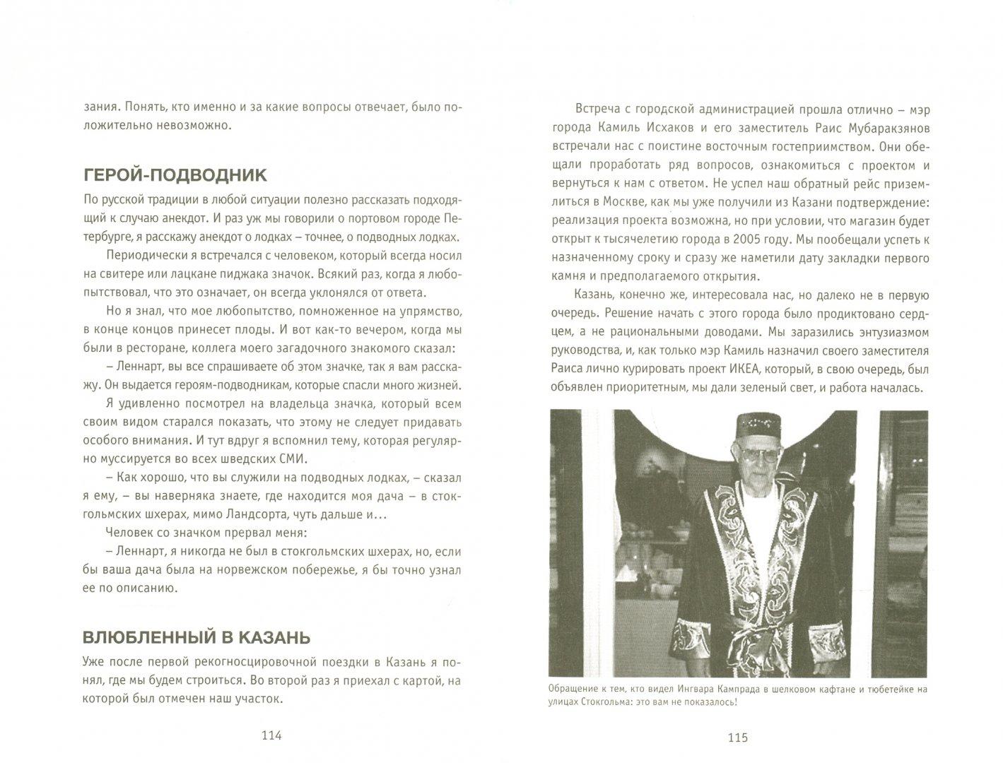 Иллюстрация 1 из 16 для Вопреки абсурду: Как я покорял Россию, а она - меня - Леннарт Дальгрен | Лабиринт - книги. Источник: Лабиринт
