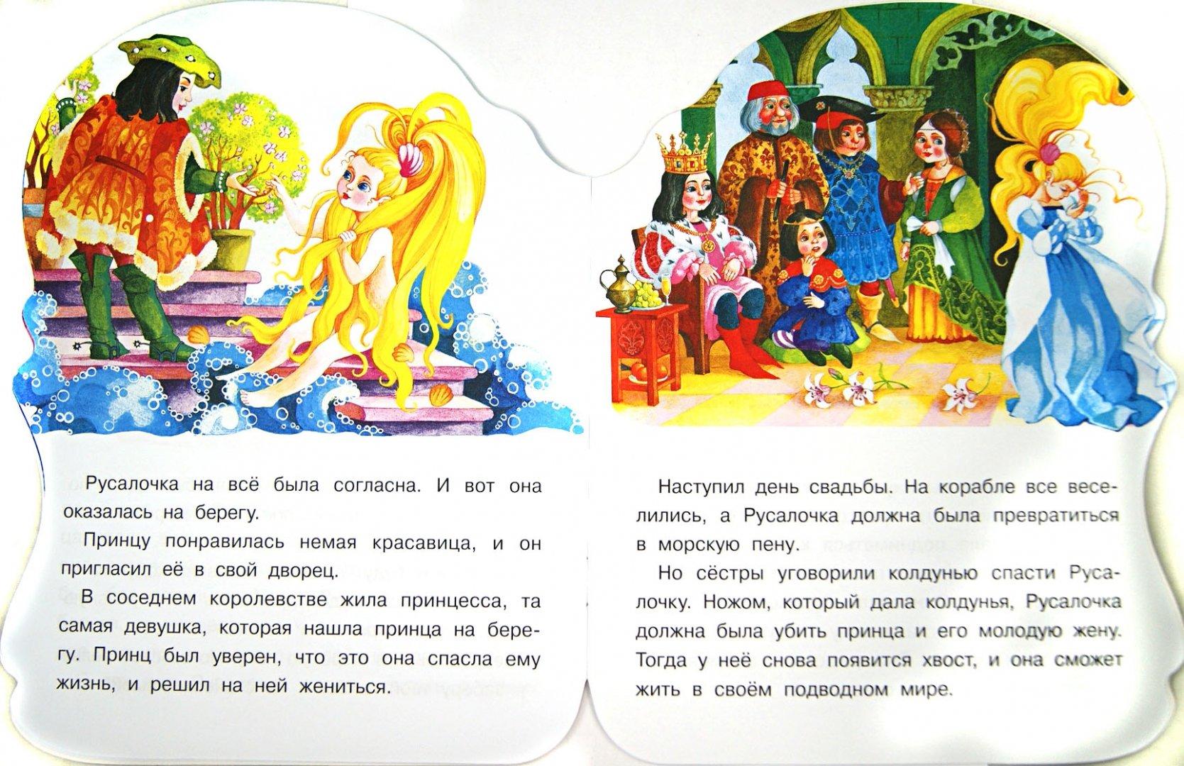 Иллюстрация 1 из 5 для Русалочка   Лабиринт - книги. Источник: Лабиринт