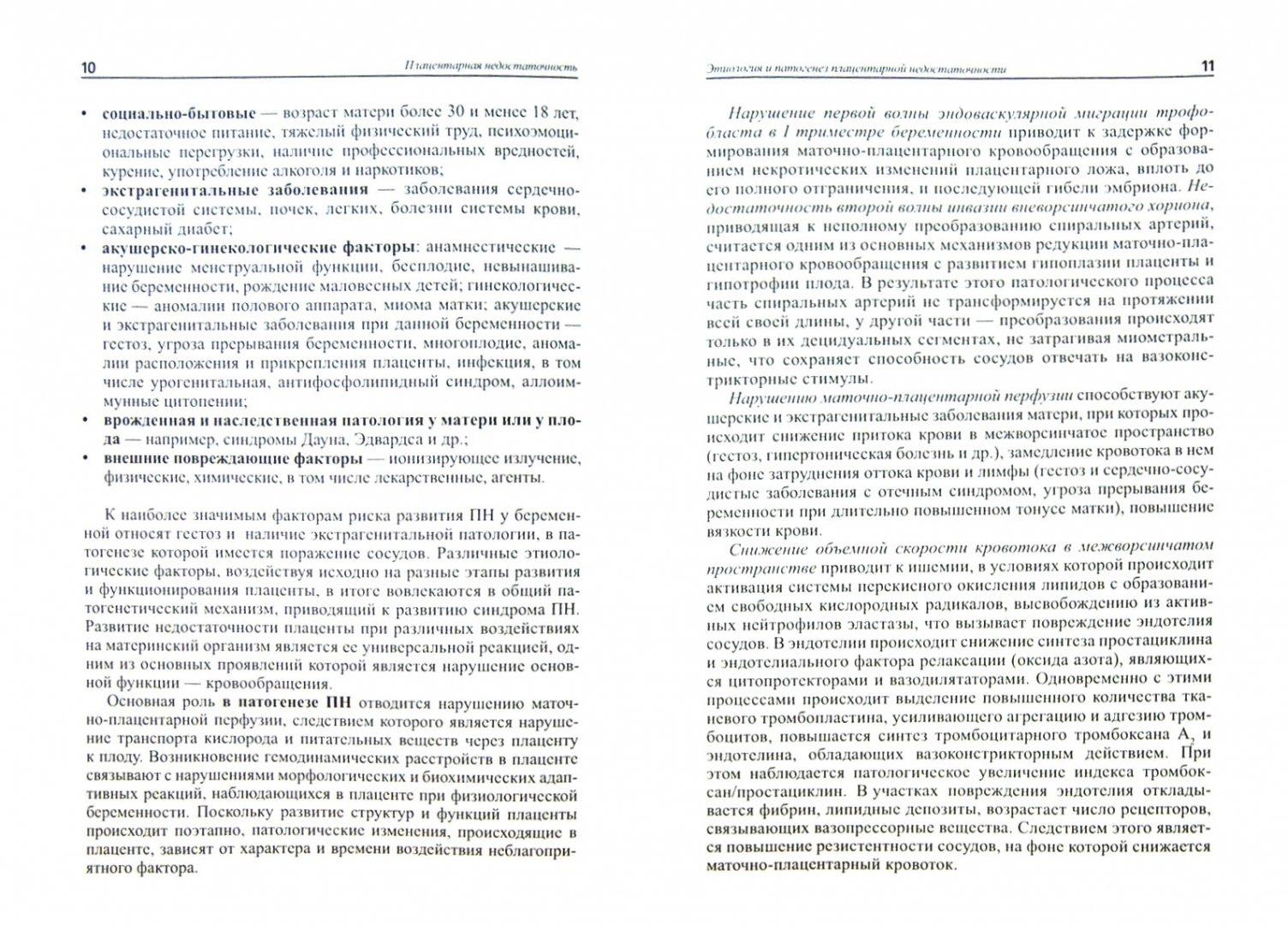 Иллюстрация 1 из 11 для Плацентарная недостаточность. Учебно-методическое пособие - Павлова, Зайнулина, Аржанова, Колобов | Лабиринт - книги. Источник: Лабиринт
