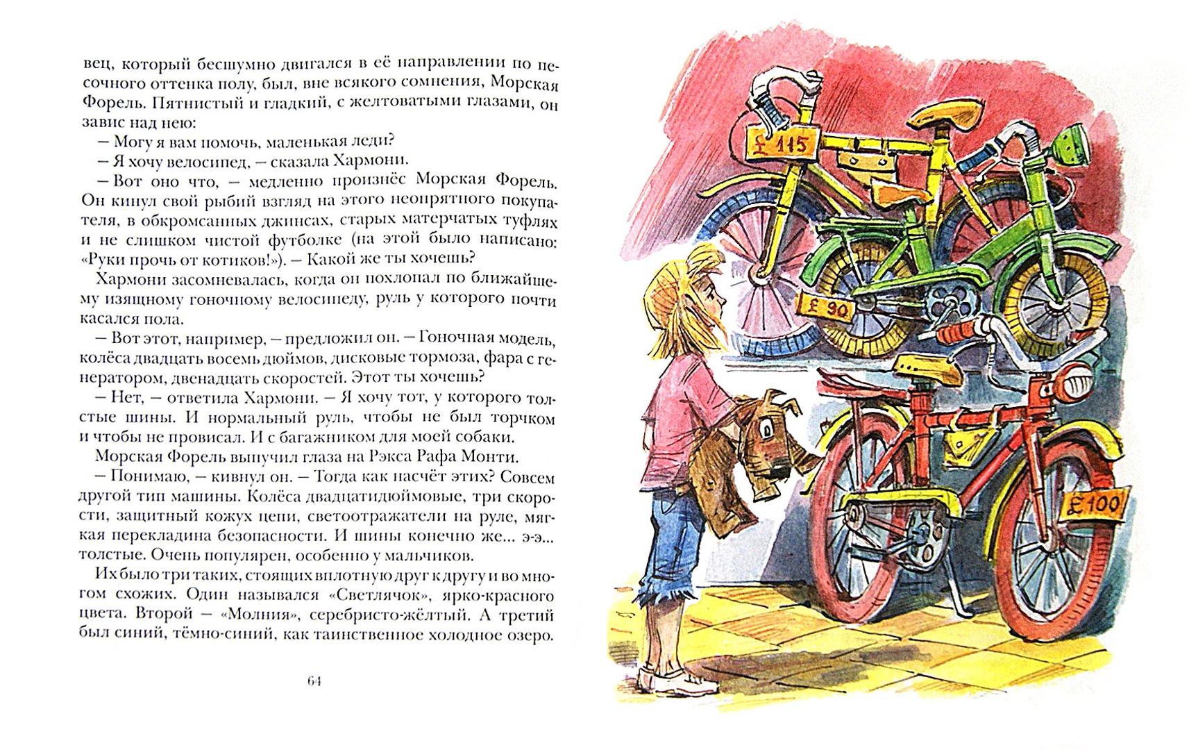 Иллюстрация 1 из 32 для Нос королевы - Дик Кинг-Смит   Лабиринт - книги. Источник: Лабиринт