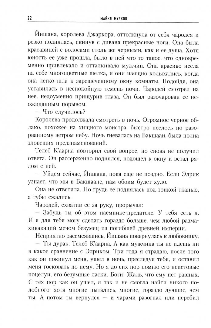 Иллюстрация 1 из 16 для Проклятие Черного Меча - Майкл Муркок | Лабиринт - книги. Источник: Лабиринт