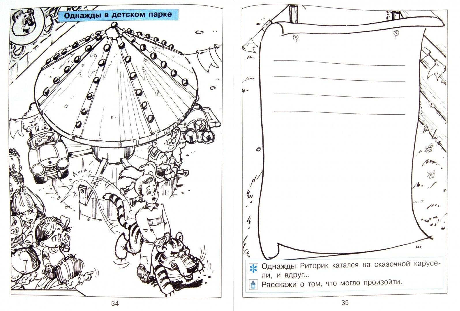 Иллюстрация 1 из 13 для Детская риторика в рассказах и рисунках. Учебная тетрадь для 1 класса. В 2-х частях - Ладыженская, Ладыженская, Никольская   Лабиринт - книги. Источник: Лабиринт