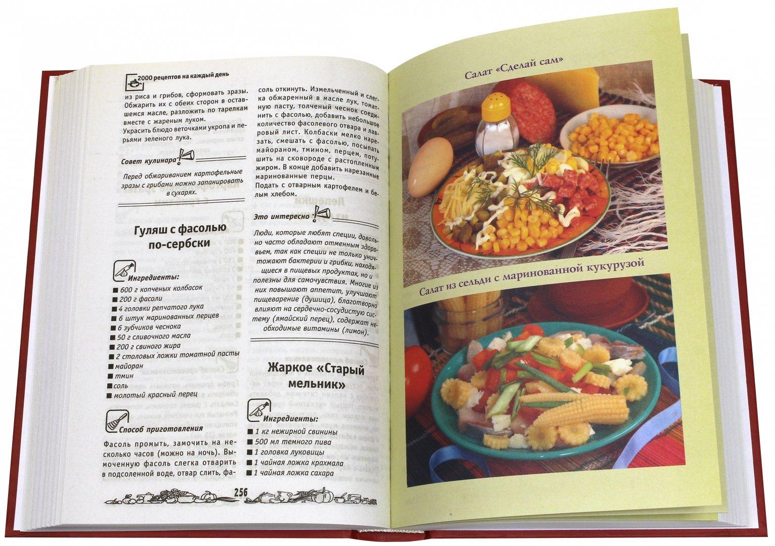 работала название кулинарные рецепты картинка критикуют его