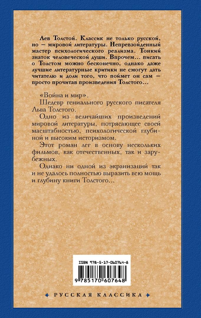 Иллюстрация 1 из 30 для Война и мир. В 2 книгах. Книга 2. Том 3, 4 - Лев Толстой   Лабиринт - книги. Источник: Лабиринт