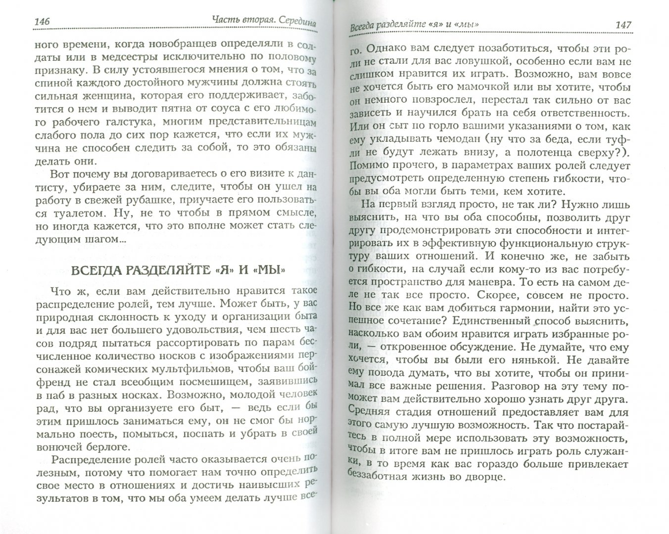 Иллюстрация 1 из 16 для Руководство по обращению с мужчинами - Линда Пападопулос | Лабиринт - книги. Источник: Лабиринт