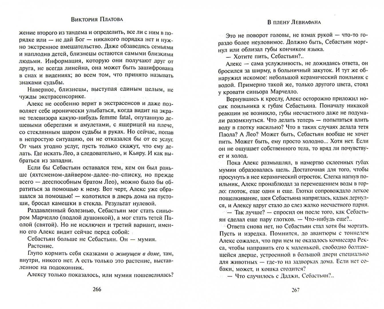 Иллюстрация 1 из 7 для В плену Левиафана - Виктория Платова | Лабиринт - книги. Источник: Лабиринт