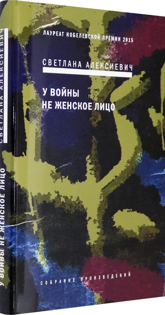 Иллюстрация 1 из 53 для У войны не женское лицо - Светлана Алексиевич | Лабиринт - книги. Источник: Лабиринт