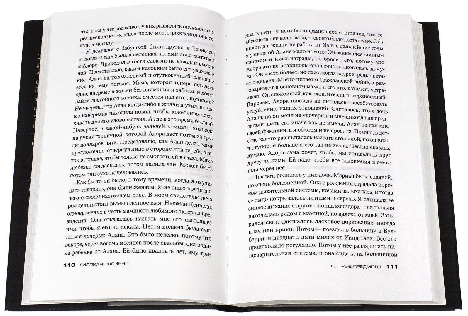 Иллюстрация 1 из 24 для Острые предметы - Гиллиан Флинн | Лабиринт - книги. Источник: Лабиринт
