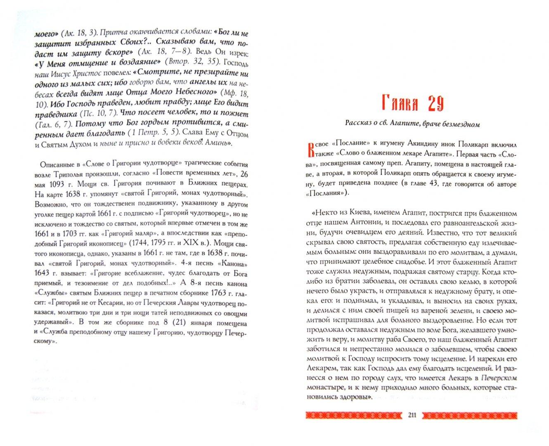Иллюстрация 1 из 16 для Патерик Печерский. В 2-х томах | Лабиринт - книги. Источник: Лабиринт