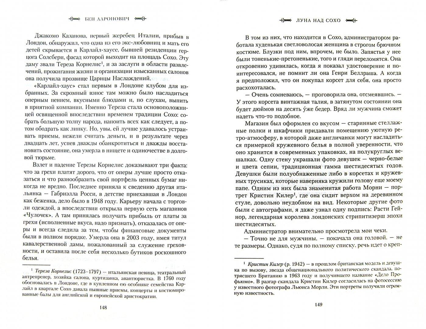 Иллюстрация 1 из 38 для Луна над Сохо - Бен Ааронович   Лабиринт - книги. Источник: Лабиринт