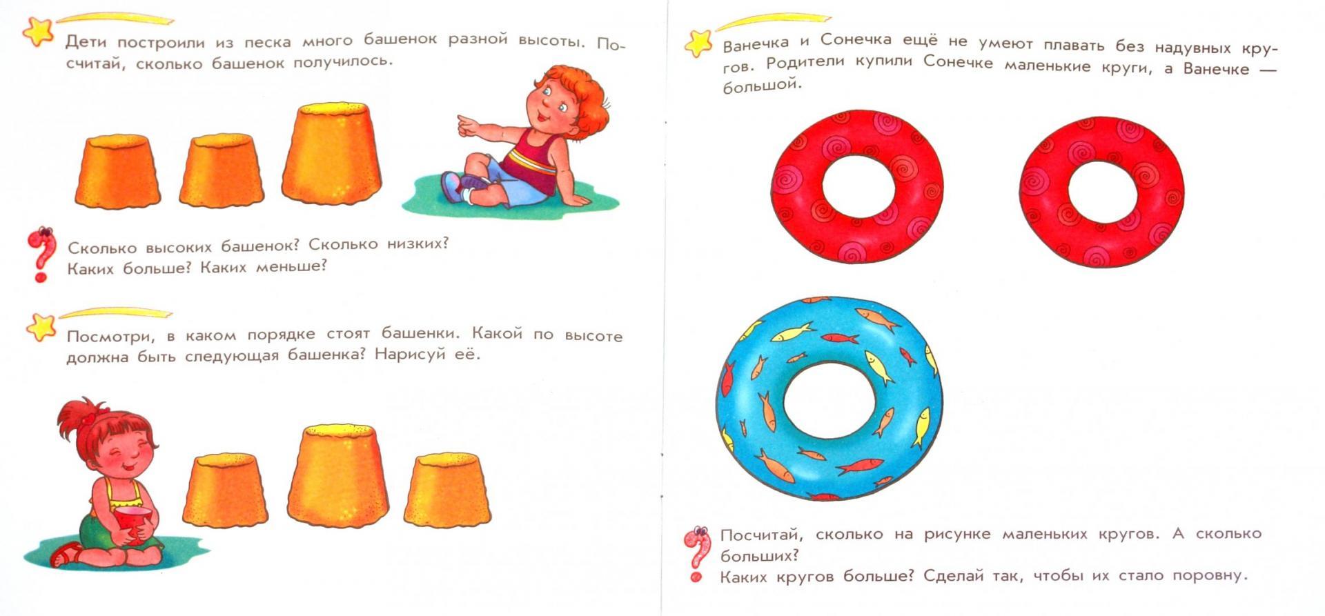 Иллюстрация 1 из 14 для Что мы знаем о временах года: Развивающая тетрадь для занятий с ребенком от 3 лет - Елена Дорохова | Лабиринт - книги. Источник: Лабиринт