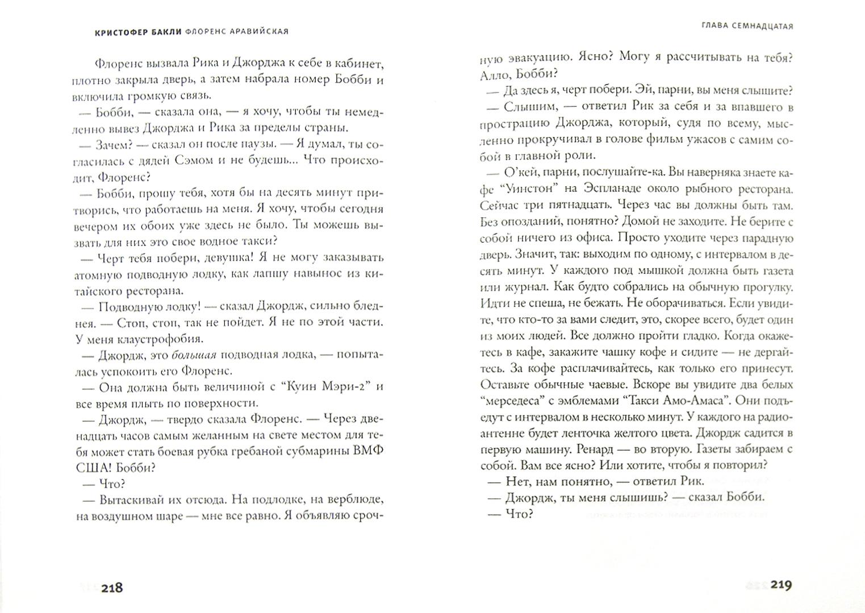 Иллюстрация 1 из 11 для Флоренс Аравийская - Кристофер Бакли | Лабиринт - книги. Источник: Лабиринт