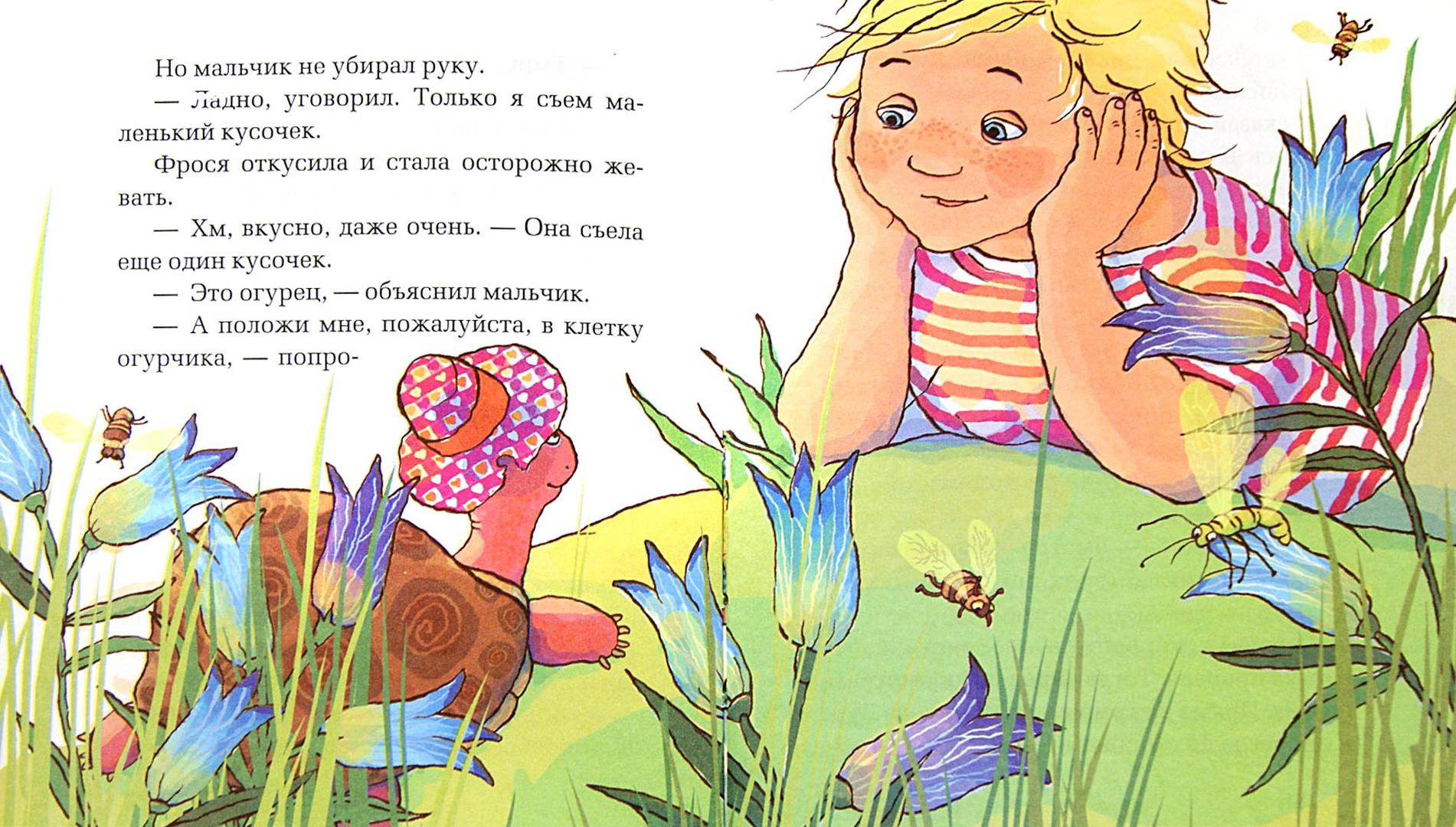 Иллюстрация 1 из 19 для Про улитку и черепаху - Маша Трауб | Лабиринт - книги. Источник: Лабиринт