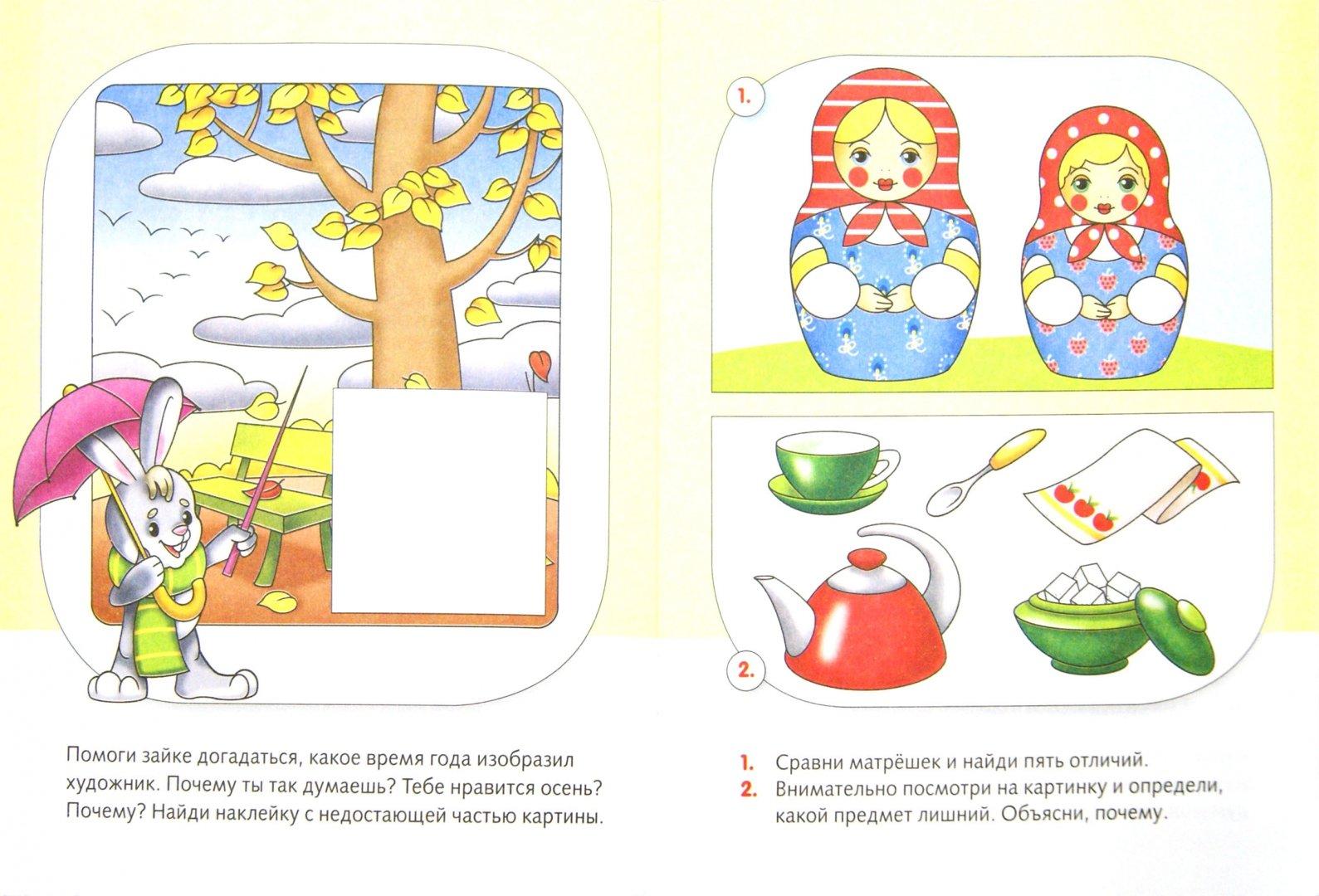 Картинки ребенку 5 лет для развития, днем рождения мужу