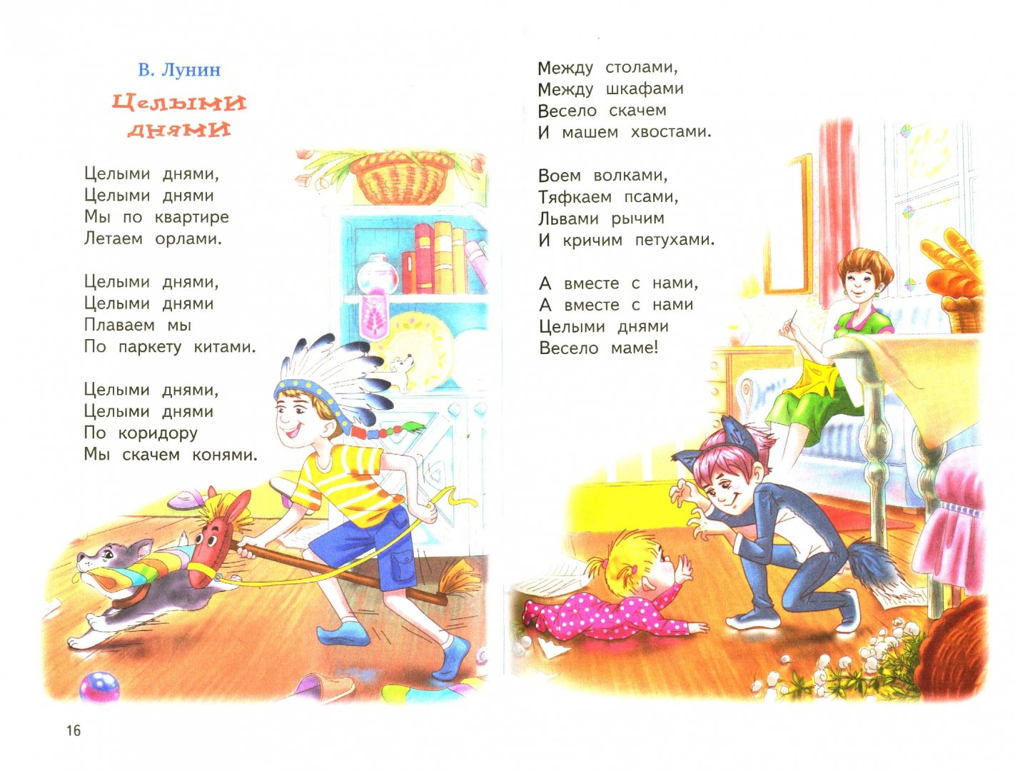 Иллюстрация 1 из 25 для Когда я буду взрослым   Лабиринт - книги. Источник: Лабиринт