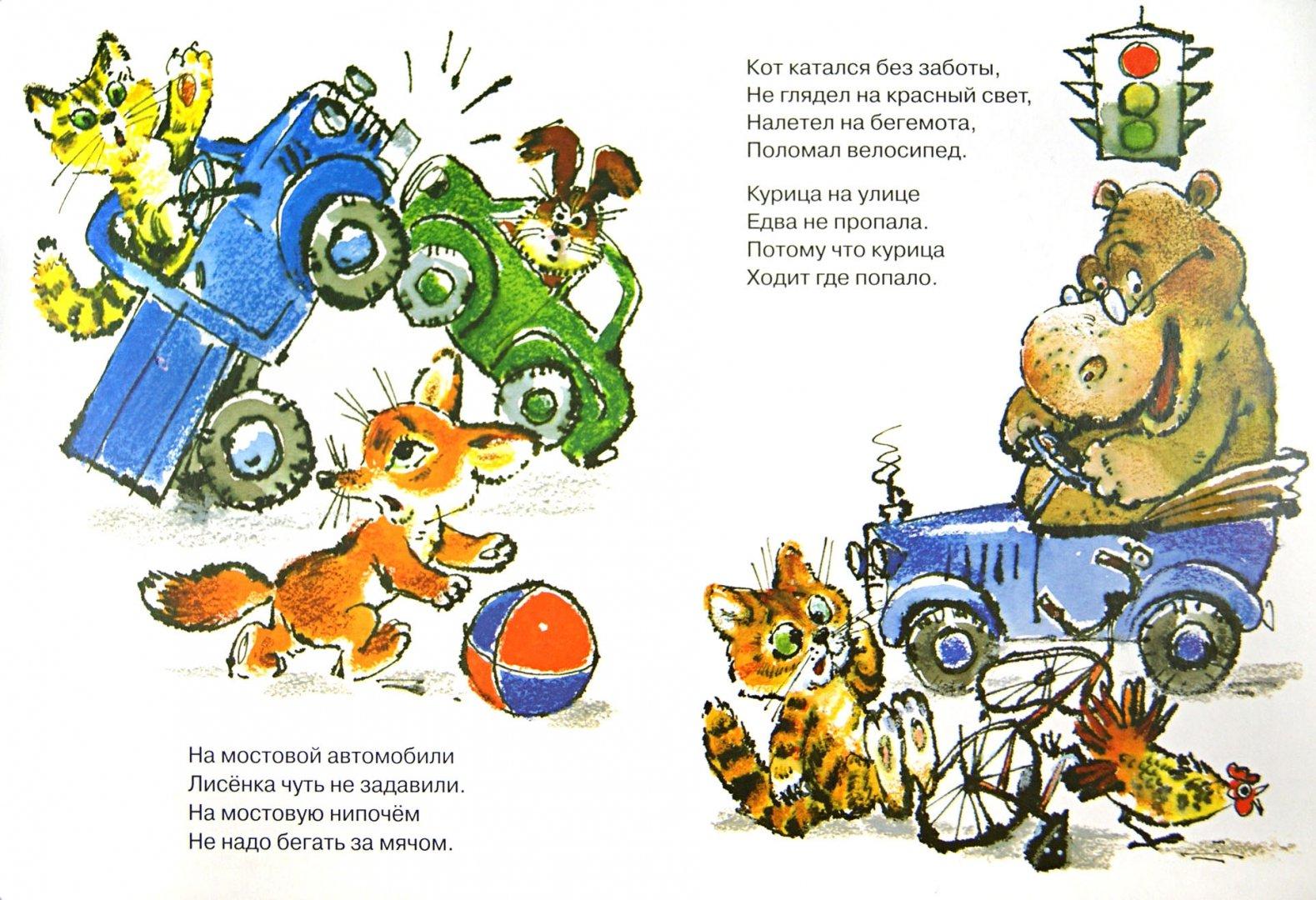 Иллюстрация 1 из 13 для Про умных зверюшек - Василий Лебедев-Кумач | Лабиринт - книги. Источник: Лабиринт