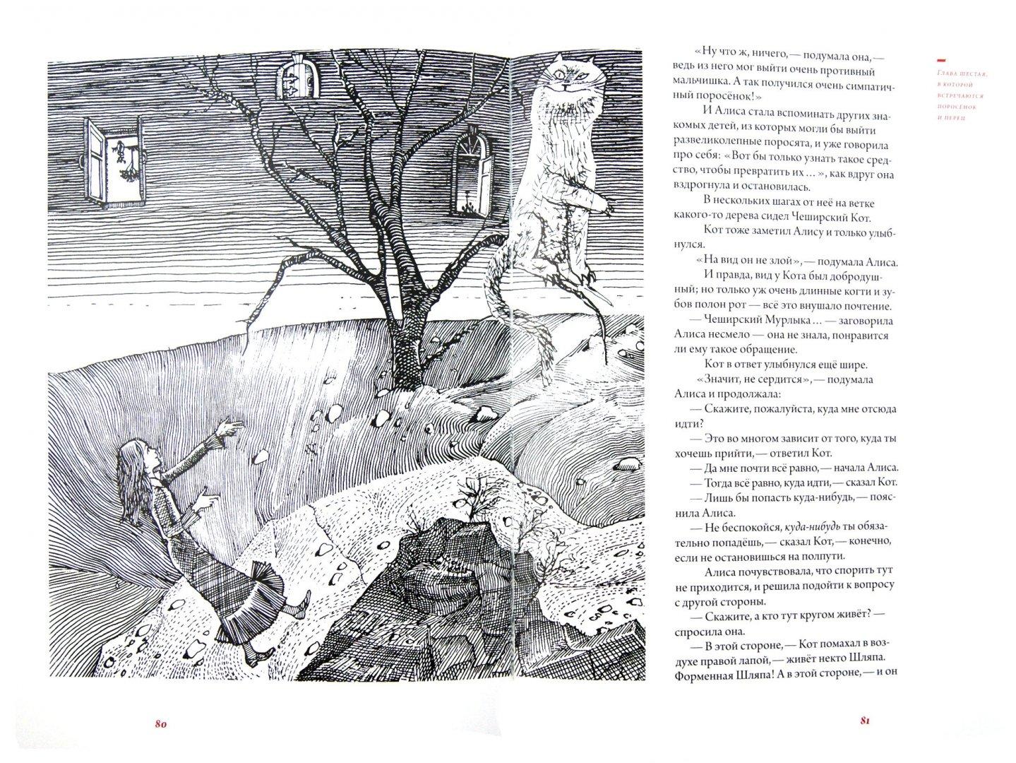 Иллюстрация 1 из 42 для Приключения Алисы в Стране Чудес - Льюис Кэрролл | Лабиринт - книги. Источник: Лабиринт