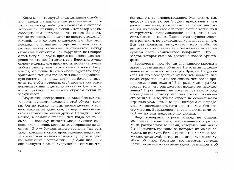 Иллюстрация 1 из 17 для Игры. Ключ к их значению - Фридрих Юнгер   Лабиринт - книги. Источник: Лабиринт