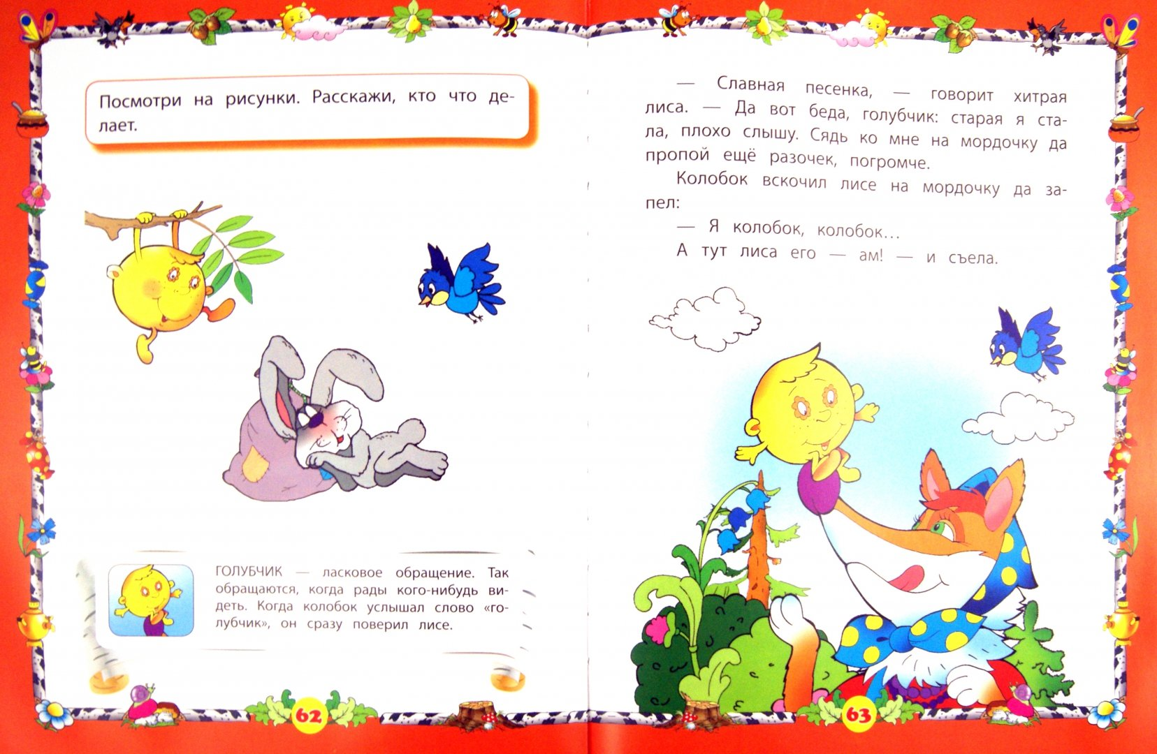 Иллюстрация 1 из 5 для От 3 лет. Любимые сказки: учимся вместе | Лабиринт - книги. Источник: Лабиринт