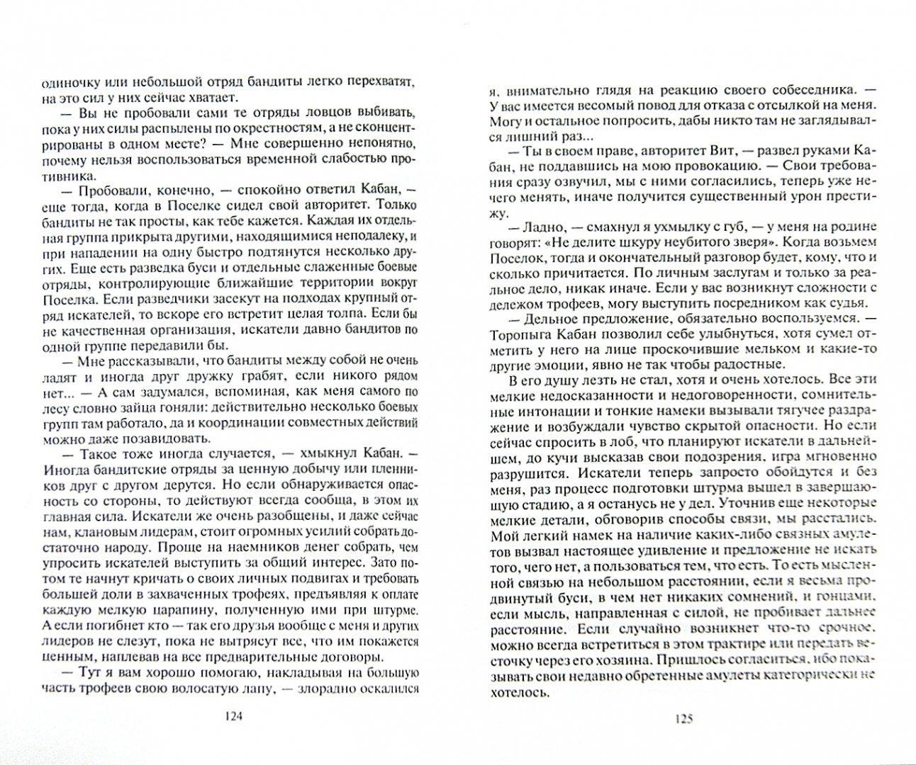 Иллюстрация 1 из 21 для За тенью ушедшего Алхимика - Алексей Абвов   Лабиринт - книги. Источник: Лабиринт