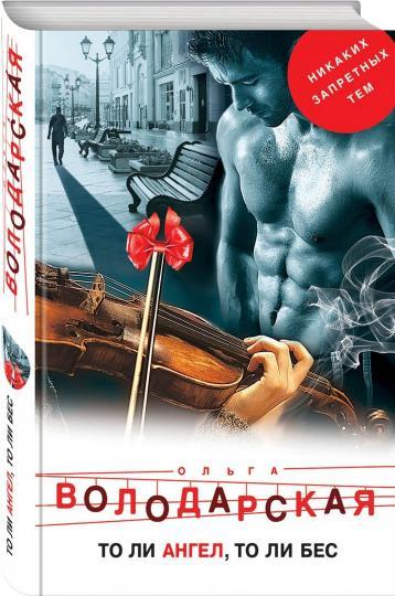 """Книга: """"То ли ангел, то ли бес"""" - Ольга Володарская. Купить книгу ..."""